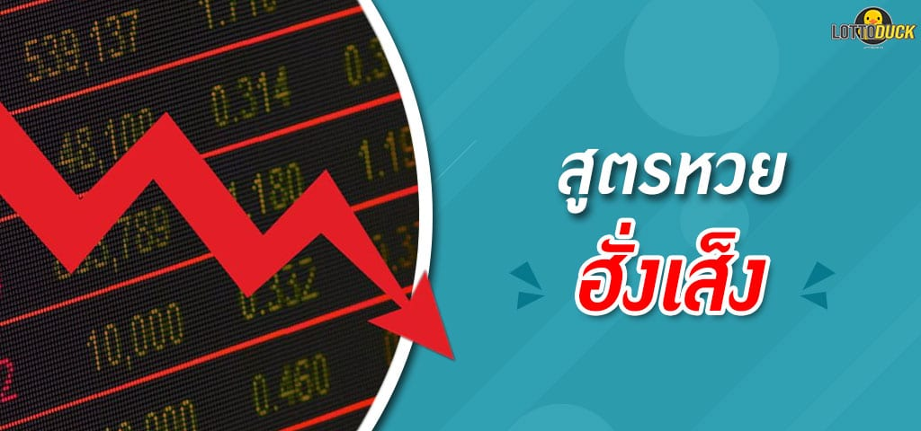 สูตรหวยหุ้นฮั่งเส็ง | https://tookhuay.com/ เว็บ หวยออนไลน์ ที่ดีที่สุด หวยหุ้น หวยฮานอย หวยลาว