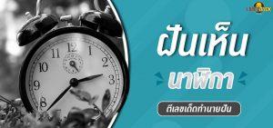 ฝันเห็นนาฬิกา ทำนายฝันเห็นนาฬิกา เลขเด็ดจากการฝันเห็นนาฬิกา