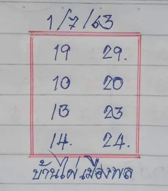 หวยบ้านไผ่เมืองพล 1/7/63