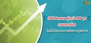 ดัชนีSensexพุ่งกว่า300จุดตามตลาดโลก