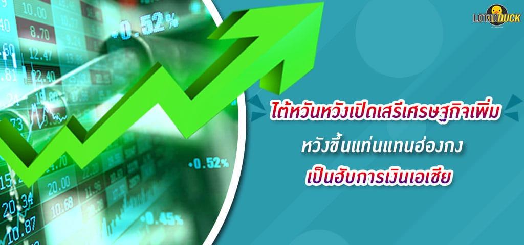 ไต้หวันเปิดเสรีเศรษฐกิจเพิ่ม