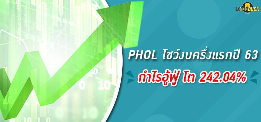 PHOL-โชว์งบครึ่งแรกปี-63