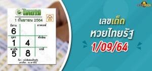 หวยไทยรัฐ 1-9-64 แนวทางหวยรัฐบาลงวดนี้