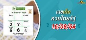 หวยไทยรัฐ 16-8-64
